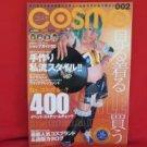 COSMODE #002 03/2003 Japanese Costume Cosplay Magazine
