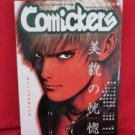 'Comickers' autumn/1999 Japanese Manga artist magazine book