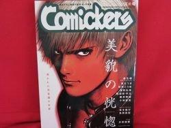 'Comickers' autumn/1999 Japanese Manga artist magazine book