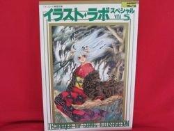 'Illust Labo special #5' Technique for Manga illustration art book