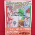 "How to Draw Manga (Anime) Book """"Comic illustrogy Millennium"""""