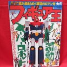 FIGURE OH #17 01/1999 Japanese Toy Figure Magazine