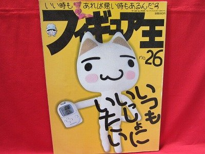 FIGURE OH #26 10/1999 Japanese Toy Figure Magazine