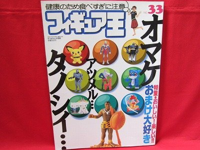 FIGURE OH #33 06/2000 Japanese Toy Figure Magazine