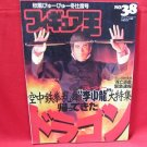 FIGURE OH #38 11/2000 Japanese Toy Figure Magazine