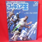 FIGURE OH #56 07/2002 Japanese Toy Figure Magazine