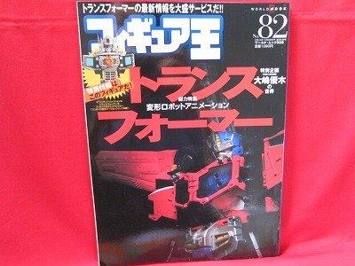 FIGURE OH #82 11/2004 Japanese Toy Figure Magazine