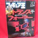 FIGURE OH #82 11/2004 Japanese Toy Figure Magazine