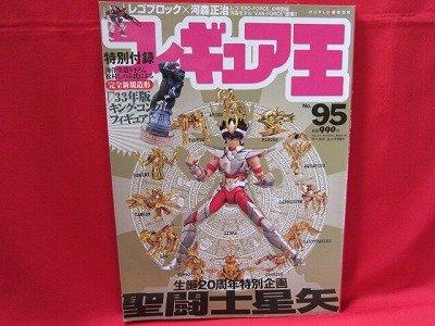 FIGURE OH #95 01/2006 Japanese Toy Figure Magazine
