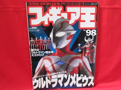 FIGURE OH #98 04/2006 Japanese Toy Figure Magazine