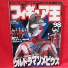 FIGURE OH #98 04/2006 Japanese Toy Figure Magazine