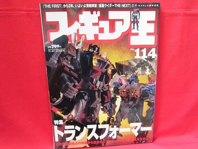 FIGURE OH #114 08/2007 Japanese Toy Figure Magazine