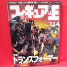 FIGURE OH #114 08/2007 Japanese Toy Figure Magazine