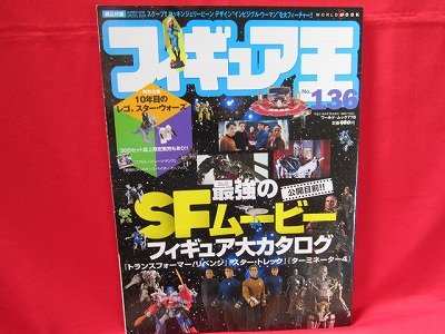 FIGURE OH #136 06/2009 Japanese Toy Figure Magazine