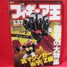 FIGURE OH #137 07/2009 Japanese Toy Figure Magazine w/card