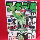 FIGURE OH #140 10/2009 Japanese Toy Figure Magazine