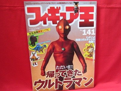 FIGURE OH #141 11/2009 Japanese Toy Figure Magazine