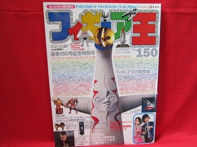 FIGURE OH #150 08/2010 Japanese Toy Figure Magazine