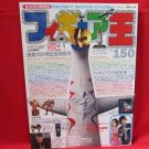FIGURE OH #150 08/2010 Japanese Toy Figure Magazine