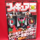 FIGURE OH #158 04/2011 Japanese Toy Figure Magazine