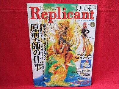 Replicant #2 Japanes Anime PVC Garage Kit Magazine