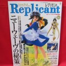 Replicant #10 Japanes Anime PVC Garage Kit Magazine