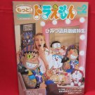 Motto Doraemon #2 Summer/2005 fan art book