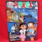 Motto Doraemon #4 Winter/2005 fan art book w/poster