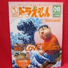 Doraemon official magazine #8 06/2004 w/extra