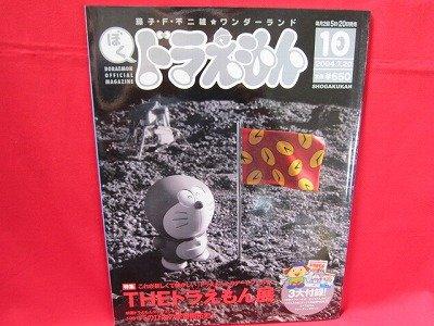 Doraemon official magazine #10 07/2004 w/extra