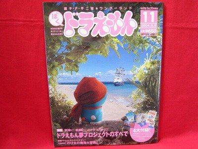 Doraemon official magazine #11 08/2004 w/extra