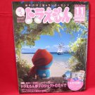Doraemon official magazine #11 08/2004 w/extra