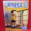 Doraemon official magazine #12 08/2004 w/extra