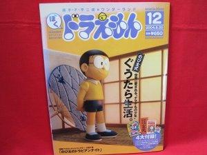 Doraemon official magazine #12 08/2004 w/extra