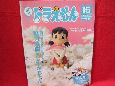Doraemon official magazine #15 10/2004 w/extra