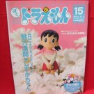 Doraemon official magazine #15 10/2004 w/extra