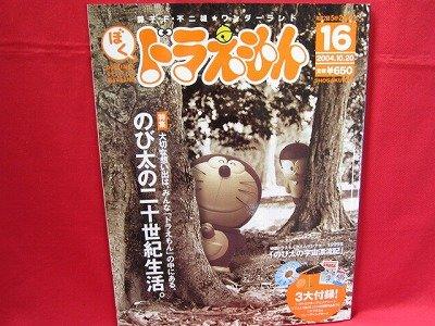 Doraemon official magazine #16 10/2004 w/extra