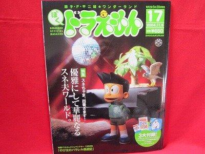 Doraemon official magazine #17 11/2004 w/extra