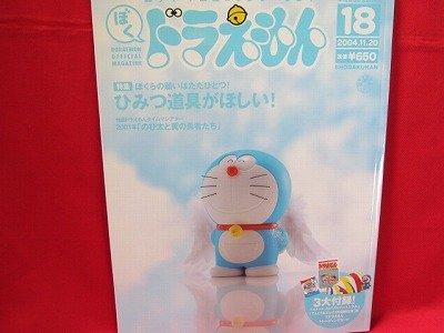 Doraemon official magazine #18 11/2004 w/extra