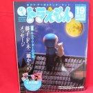 Doraemon official magazine #19 12/2004 w/extra