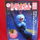 Doraemon official magazine #22 01/2005 w/extra