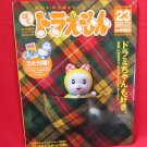 Doraemon official magazine #23 02/2005 w/extra