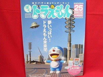 Doraemon official magazine #25 03/2005 w/extra
