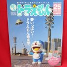 Doraemon official magazine #25 03/2005 w/extra