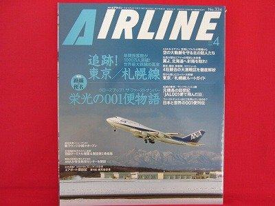 AIRLINE' #334 04/2007 Japanese airplane magazine