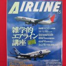 AIRLINE' #335 05/2007 Japanese airplane magazine