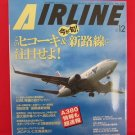 AIRLINE' #342 12/2007 Japanese airplane magazine