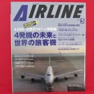 AIRLINE' #345 03/2008 Japanese airplane magazine