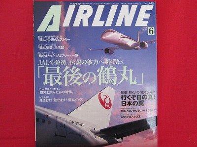 AIRLINE' #348 06/2008 Japanese airplane magazine