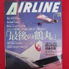 AIRLINE' #348 06/2008 Japanese airplane magazine